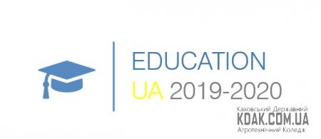 КОНКУРС EDUCATION UA 2019-2020